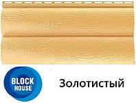 """Сайдинг """"Блок Хаус"""" двухпереломный (Альта-профиль). 3100.0, 16, Золотистый, 15.872, Украина, 320.0"""