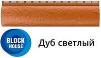 """Сайдинг """"Блок Хаус"""" однопереломный (Альта-профиль). 3100.0, 12, Дуб светлый, 7.44, Украина, 200.0"""