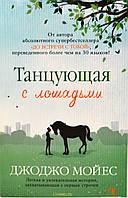Джоджо Мойес Танцующая с лошадьми