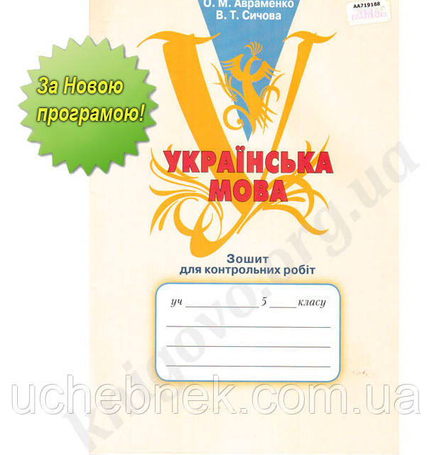 Гдз 5 клас українська мова зошит для контрольних робіт авраменко