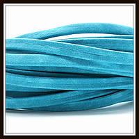 Шнур замшевый 10*3 мм, цвет небесный (20 см)