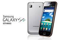 Бронированная защитная пленка для экрана Samsung GT-I9003 Galaxy S