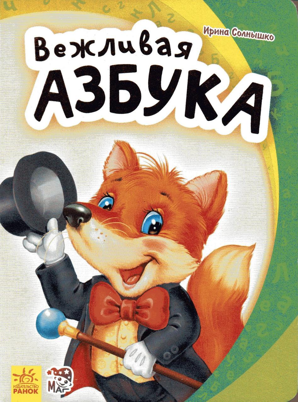 Книга Вежливая азбука