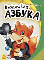 Книга Вежливая азбука (стихи И. Солышко)
