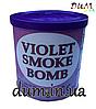 Цветной дым Smoke bomb фиолетовый, напольный