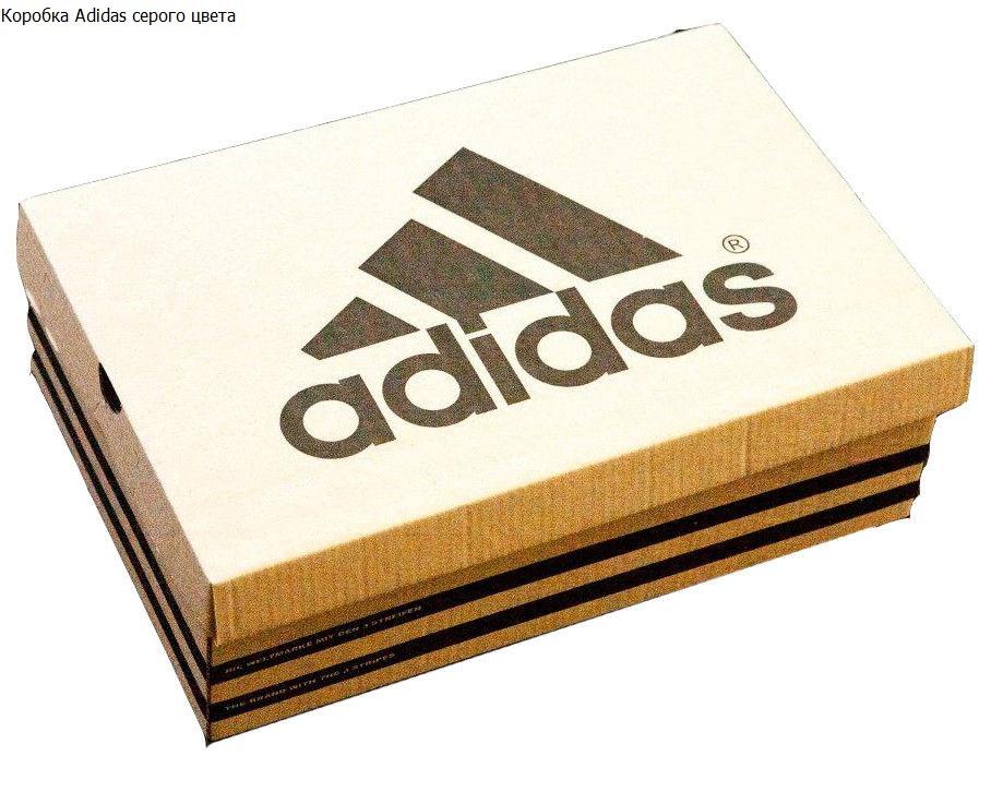 Коробки Adidas серого цвета (бурая)