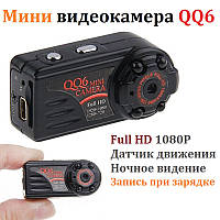 Мини камера QQ6 (очень маленькая видеокамера с датчиком движения и ночным видением)