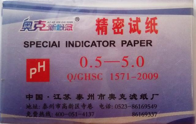 лакмусовая бумага 0,5-5