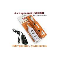 USB тройник. 4-х портовый USB HUB