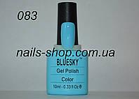 Гель-лак Bluesky 10 ml 083