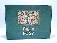 Родинне дерево Книга мого роду зелена