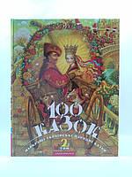 Аба ба га ла ма га 100 казок 2-й том Найкращі українські народні казки Малкович