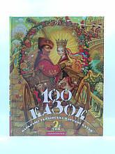 100 казок 2-й том Найкращі українські народні казки Малкович Абабагаламага