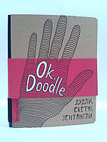 Doodltbook Дудлбук УКР рука Ok Doodle Дудли скетчі зентагли