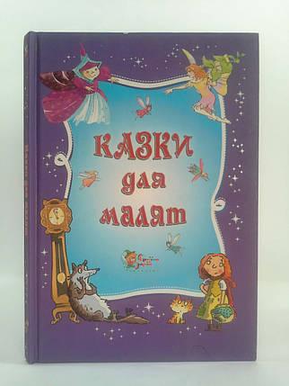Країна мрій ДИТ Казки для малят, фото 2