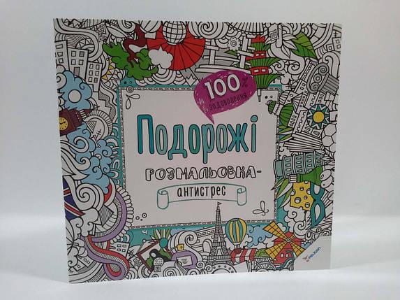 Пелікан Раскраска антистрес 100% задоволення Подорожі Розмальовка-антистрес, фото 2