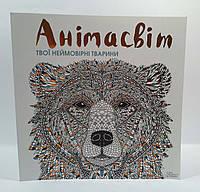 Книжковий клуб Анімасвіт Твої неймовірні тварини
