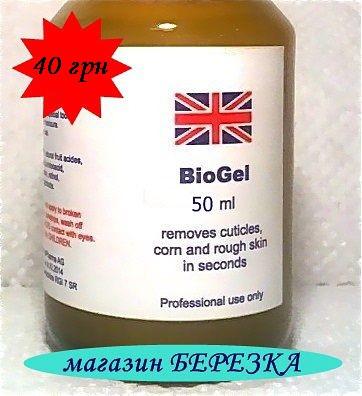 Биогель. + все, для педикюра и маникюра в домашних условиях