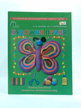 Художня праця Альбом для дітей старшого дошкільного віку Агєєва Освіта, фото 2