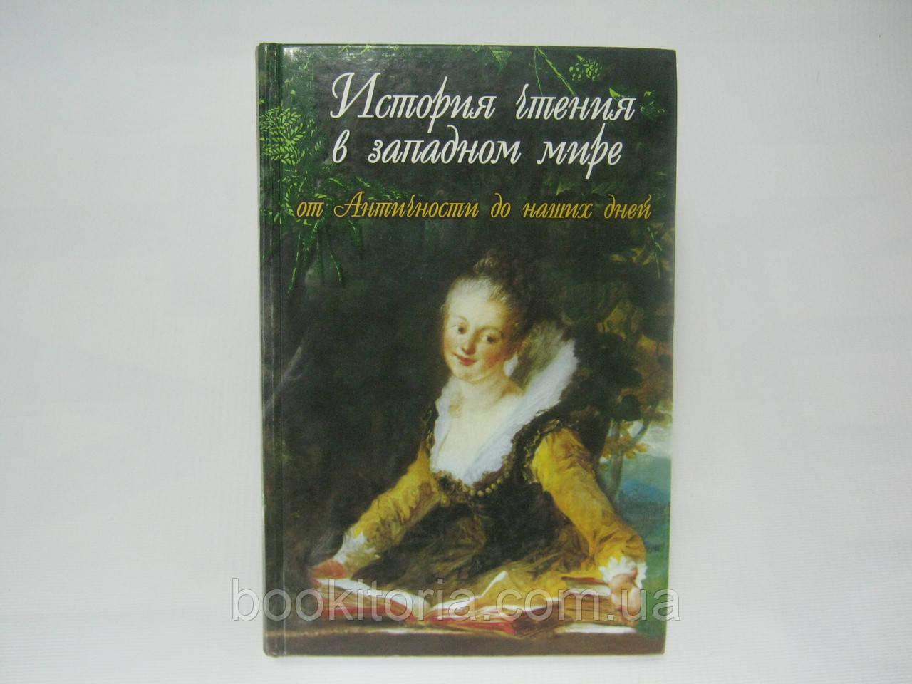 История чтения в западном мире от Античности до наших дней (б/у).