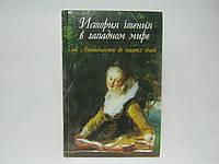 История чтения в западном мире от Античности до наших дней (б/у)., фото 1
