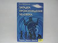 Белопольский Ю.А. Загадка происхождения человека. Теории. Факты. Версии (б/у)., фото 1