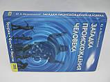 Белопольский Ю.А. Загадка происхождения человека. Теории. Факты. Версии (б/у)., фото 2