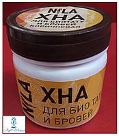 Хна для биотату и бровей Nila коричневая 100г