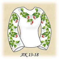 Заготовка женской сорочки для вышивания АК 13-18 Красная Калина