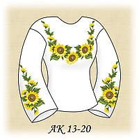 Заготовка женской сорочки для вышивания АК 13-20 Цветы Солнца