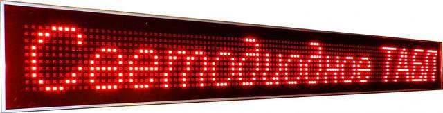 Светодиодная бегущая строка 1000*200 мм. LED экран