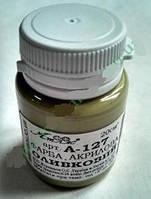 Атлас Краска акриловая А-127 оливковая 20см3