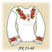 Заготовка женской сорочки для вышивания АК 13-48 Яркие Маки домотканое полотно, льняной