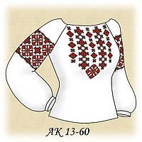 Заготовка женской сорочки для вышивания АК 13-60 Традиционная