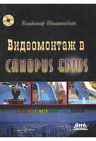 Видеомонтаж в Canopus Edius (+ DVD-ROM)