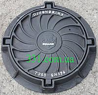 Люк каналізаційний важкий Т із замком (С250 Київенерго)