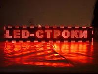 Бегущая светодиодная строка 70*20 см. LED экран, фото 1