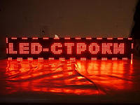 Бегущая светодиодная строка 70*20 см. LED экран