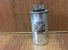 Пусковой конденсатор для кондиционера СВВ-65 20мкФ 450V