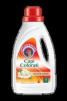 Гель д/прання делік.тканин - CC CAPI COLORATI, 900 ml /18/