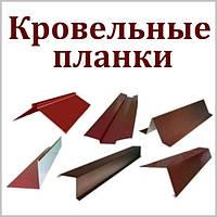 Комплектующие планки для кровли (конек, торцевая, ендовая, пристенка, карниз), фото 1