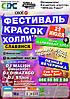 Всеукраїнський Фестиваль Фарб Холі в м. Слов'янськ