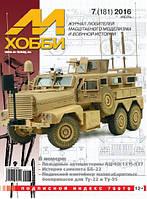 Журнал М-Хобби №7-2016