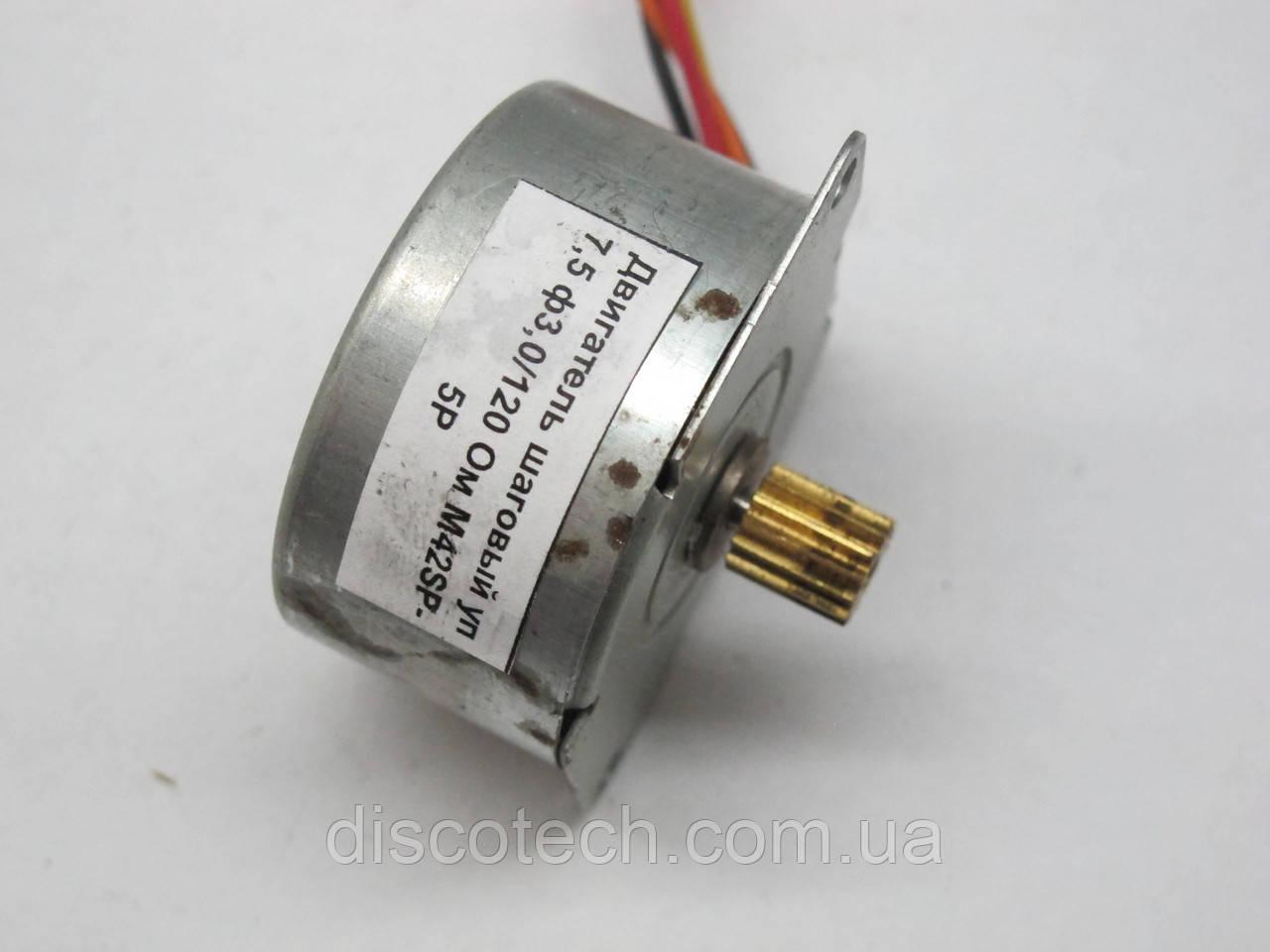 Двигатель шаговый уп 7,5 ф3,0/120 Ом M42SP-5P