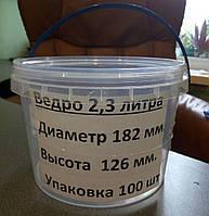 Ведро полипропиленовое 2,3  л., фото 1