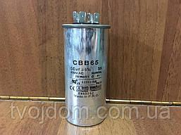 Пусковой конденсатор для кондиционера СВВ-65 50мкФ 450V