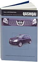 Nissan Qashqai Руководство по обслуживанию и ремонту автомобиля