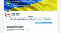 В Украине запустили электронное лицензирование для строителей