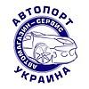 АВТОПОРТ-УКРАИНА