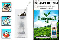 Чайные фильтр-пакеты (чайник)
